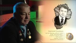 Фильм к 50 летию Самотлорского месторождения