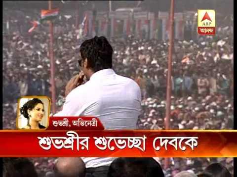 Bengali film star Shubhashree wishes Deb's poll success