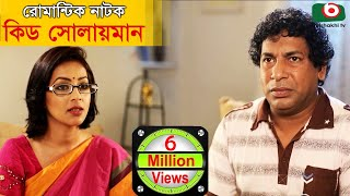 Kid Solaiman Full - Eid Special Drama 2016 Ft. Mosharraf Karim, Monalisa Best Bangla Natok
