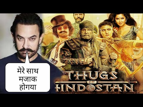 Aamir Khan Reaction On Bad Reviews And Trolling Of Thugs Of Hindostan, Aamir Khan, Amitabh Bachchan Mp3