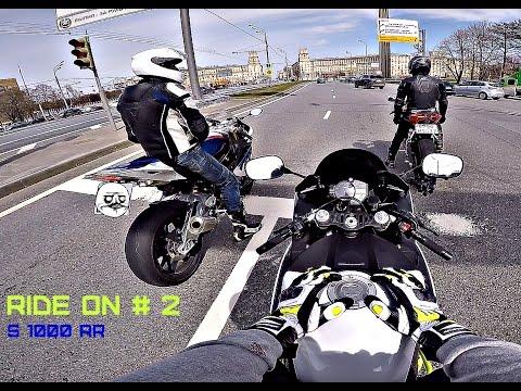 Let's Ride On#2 BMW S1000rr || Наваливаем по Москве на BMW, Ducati и YAMAHA