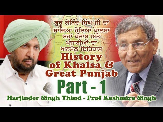 History of Khalsa and Great Punjab (Part 1) | ਮਹਾਂ ਪੰਜਾਬ ਅਤੇ ਖਾਲਸੇ ਦਾ ਇਤਿਹਾਸ (ਭਾਗ 1)