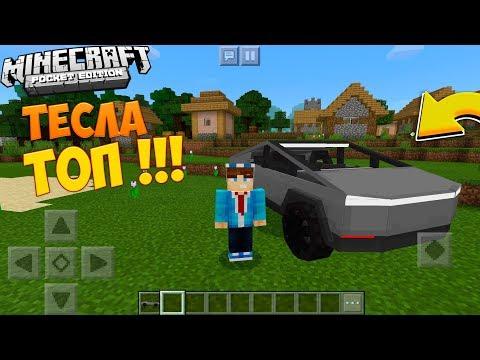 КУПИЛ ТЕСЛУ ЗА 5000 РУБ В МАЙНКРАФТ ПЕ МОД ДЛЯ Minecraft PE