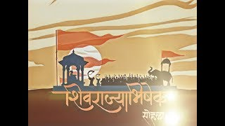 shivrajyabhishek sohala| शिवराज्याभिषेक सोहळा status| rajyabhishek sohala whatsapp status