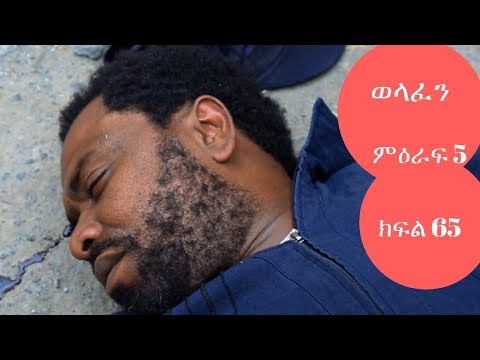 Welafen Drama: Season 5 Part 65 - Ethiopian Drama thumbnail