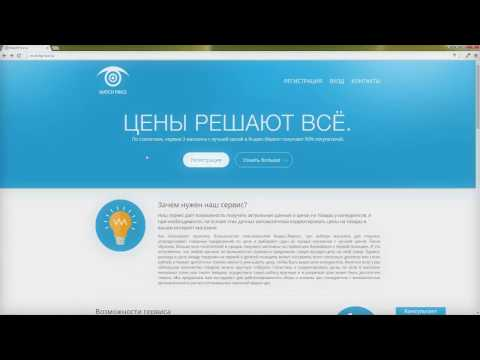 MatchPrice.ru - как это работает? Парсер Яндекс.Маркет.