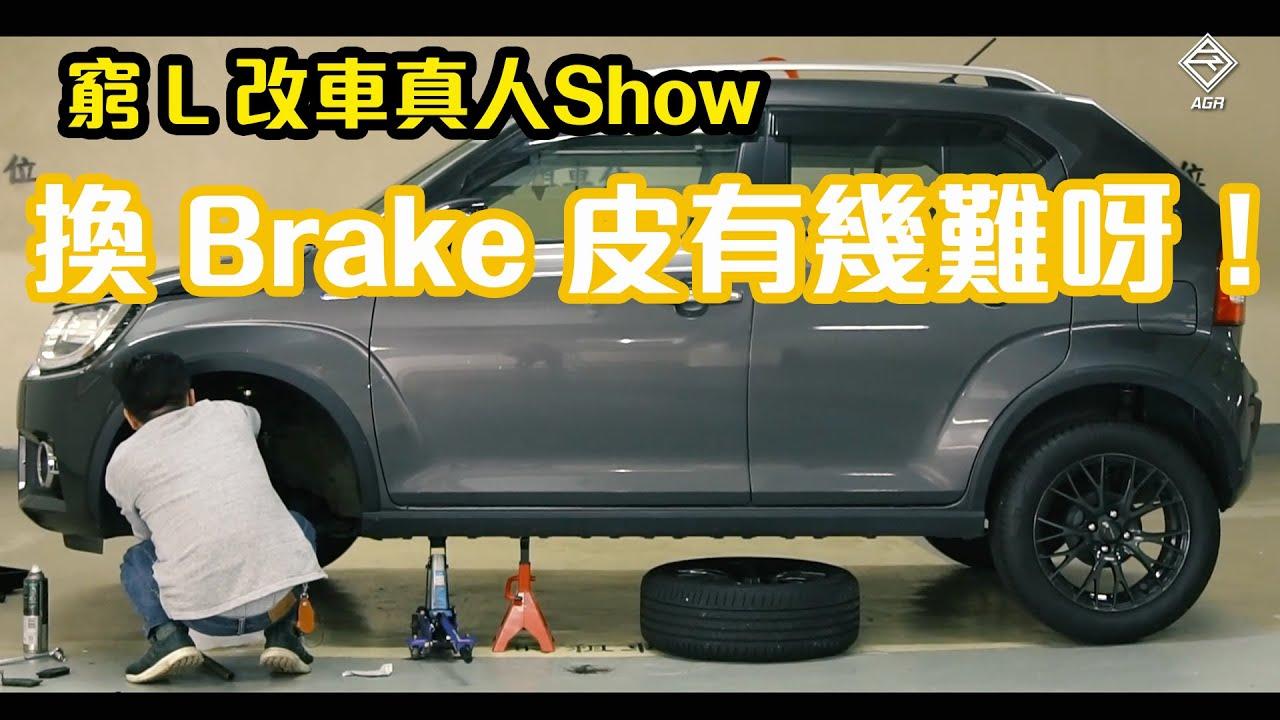 【窮L改車真人Show】換 Brake 皮真係話咁易?自己 Brake 皮自己換!|拍車男