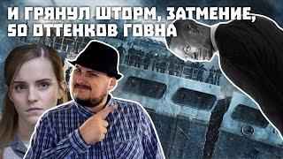 [ОВПН] И Грянул Шторм, Затмение и 50 Оттенков Говна