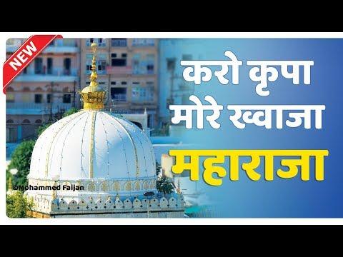 Kirpa More Khwaja Maharaja Karo Kirpa Ajmer Garib Nawaz Qawwali | New Qawwali 2018