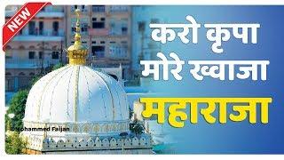 Kirpa More Khwaja Maharaja Karo Kirpa Ajmer Garib Nawaz Qawwali   New Qawwali 2018