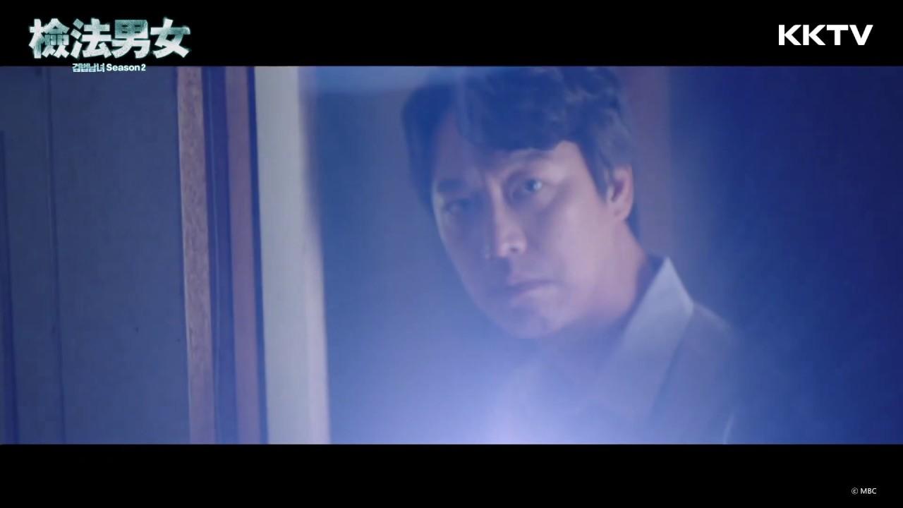 《檢法男女2》遲來的警告-EP28 精彩片段  KKTV 線上看 - YouTube