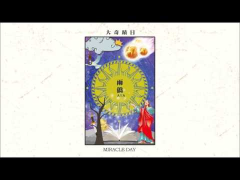 雨僑 Ava Liu - 大奇蹟日 Official Lyric Video - 官方完整版