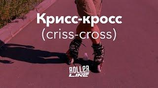 Крисс-кросс | Школа роллеров RollerLine