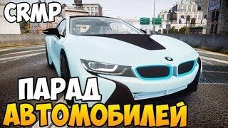 ПАРАД НОВЫХ ДОРОГИХ АВТОМОБИЛЕЙ - GTA CRMP #68
