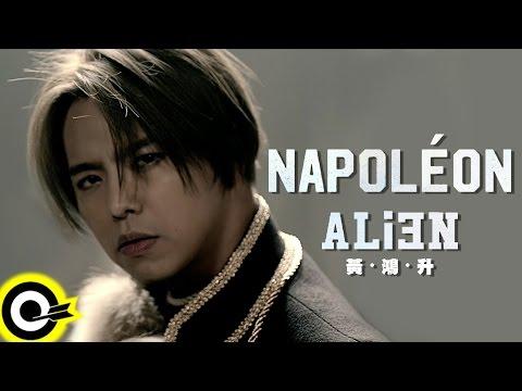 黃鴻升 Alien Huang【拿破崙 Napoléon】Official Music Video
