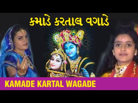 Kamade Kartal Vagade | કમાડે  કરતાલ વગાડે | Awesome Gujarati Devotional Songs | Prabhatia Album