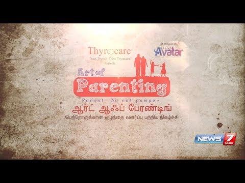 Art of Parenting | ஆர்ட் ஆஃப் பேரண்டிங் | NEWS7 TAMIL