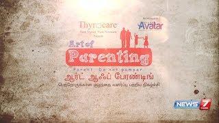 Art of Parenting   ஆர்ட் ஆஃப் பேரண்டிங்   NEWS7 TAMIL