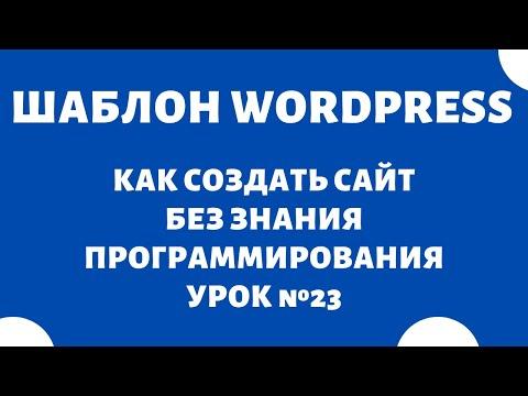 Установка и настройка шаблона (темы) WordPress 🔥 Как создать сайта с нуля на ВордПресс, Урок №23