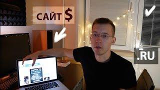 видео Заработок на сайте | Блог SMM специалиста
