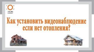 Установка видеонаблюдения на даче - цена в Москве | Установка видеонаблюдения в коттедже | Установка камер видеонаблюдения на даче