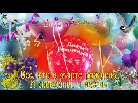 Поздравление с Днем Рождения родившимся в марте