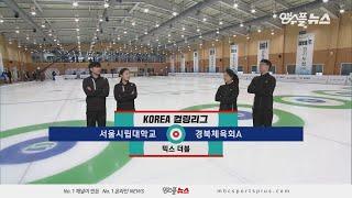 서울시립대 vs 경북체육회A H/L (2020.02.0…