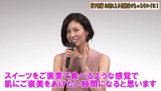 女優の松下奈緒さんがカネボウ化粧品のスキンケアブランド『DEW』のプレ...