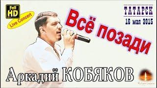 Live Concert/ Аркадий КОБЯКОВ - Всё позади (Татарск, 16.05.2015)
