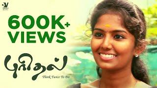 Purithal - Short film [Tamil]   With subtitle   ECE - C   GOLDEN EAGLES   THIRUMURUGAN.P