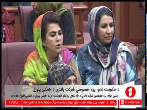 Afghanistan Pashto News 25.05.2017 د افغانستان پښتو خبرونه