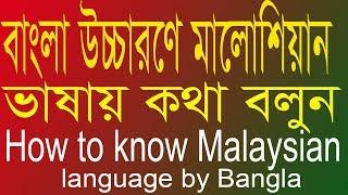 How to learn Malaysian Language - Malaysian basha to Bangla video - Bangla to malay words meaning