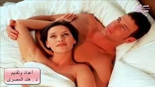 كيف يستمتع الزوجان بالجنس بدون إيلاج - الجماع اثناء الحيض