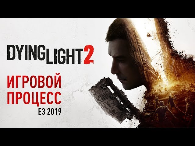 Dying Light 2 (видео)