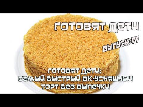 оригинальный легкий вкусный торт для диабетиков