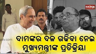 Expelled BJD MLA Damodar Rout hints at forming new party || Kalinga TV