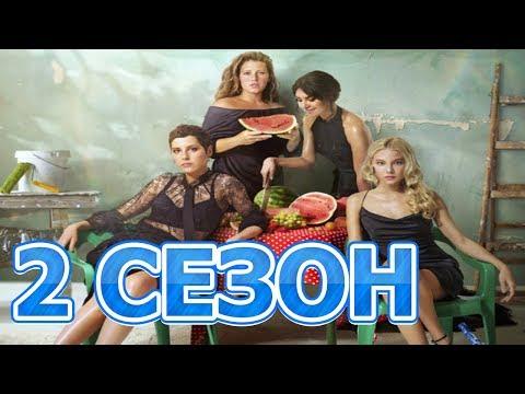 Чики 2 сезон 1 серия (9 серия) - Дата выхода