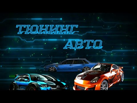 Лучшая программа для 3D тюнинга автомобиля
