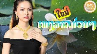 เพลงลาวม่วนๆ, ລວມເພງລາວມ່ວນໆ 2018, ເພງລາວເສບສົດ 2018, ເສບສົດ ລຳວົງລາວ เพลงลาวเสบสด 2018 Laos Music