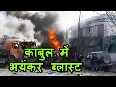 Kabul में huge Suicide attack, Taliban ने बनाया Foreign guest house को निशाना