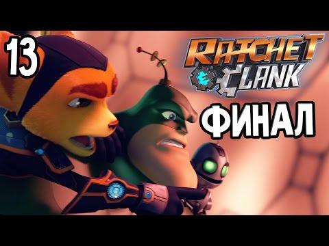 Ratchet & Clank (PS4) Прохождение игры #10: Планета Покитару и путь на вершину водопада