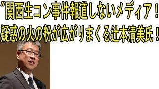 """""""関西生コン事件報道しないメディア! 疑惑の火の粉が広がりまくる辻本..."""