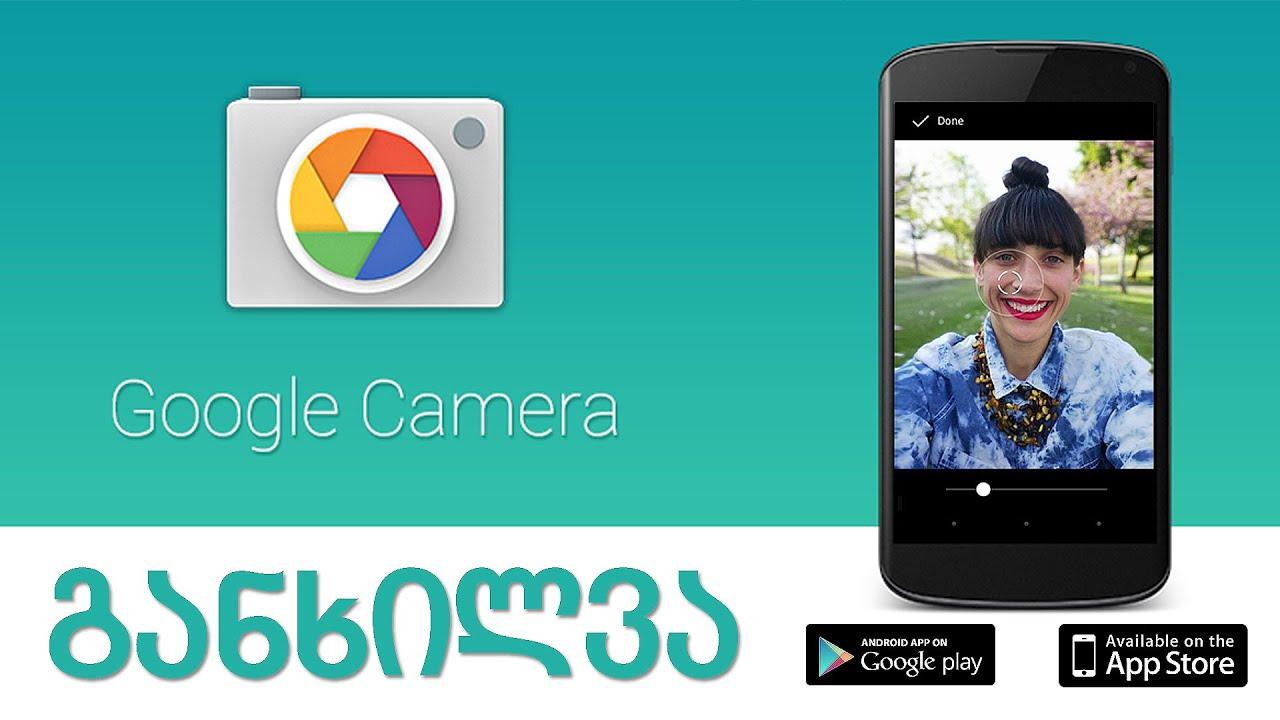 Google Camera app review – Google Camera განხილვა