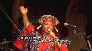 Rinken Band, un des groupes les plus réputés d'Okinawa, fait escale...