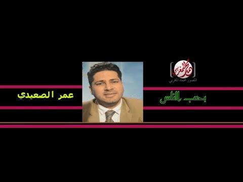 نشيد بحب الناس - عمر الصعيدي thumbnail