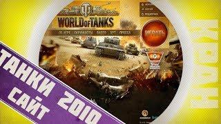 Изучаем Сайт World Of Tanks 2010 Года! Ностальгия!