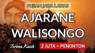 Download Pujian Jawa Lawas | Ajarane Walisongo | Pujian Sebelum Sholat
