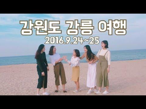 친구들과 강원도 강릉여행 / Travel in Gangneung