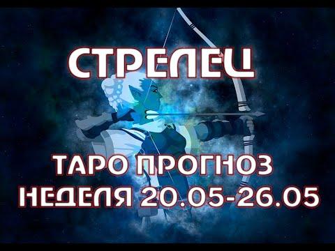 СТРЕЛЕЦ гороскоп неделя 20-26 МАЯ прогноз полнолуния 19 мая влияние на неделю