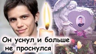 Короткая жизнь актёра из детского дома Василия Лыкшина который умер во сне Вечная память